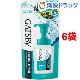 ギャツビー フェイシャルウォッシュ モイスチャーホイップ 詰替(130ml*6袋セット)【GATSBY(ギャツビー)】