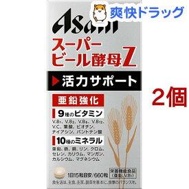 スーパービール酵母Z(660粒入*2コセット)【スーパービール酵母】