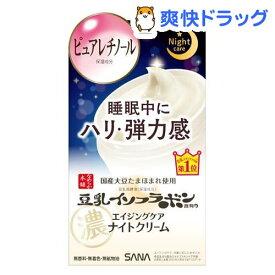 サナ なめらか本舗 リンクルナイトクリーム(50g)【なめらか本舗】