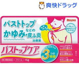 【第3類医薬品】バストップケア(15g)