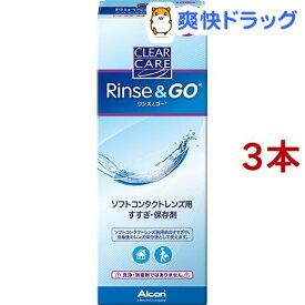 クリアケア リンス&ゴー(360ml*3コセット)