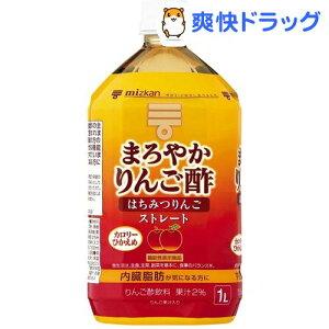 ミツカン まろやかりんご酢 はちみつりんご ストレート(1L*6本入)