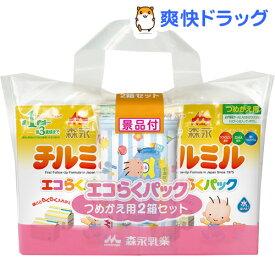 チルミル エコらくパック つめかえ用 手口ふき付き(400g*2袋入*2箱)【チルミル】[粉ミルク]