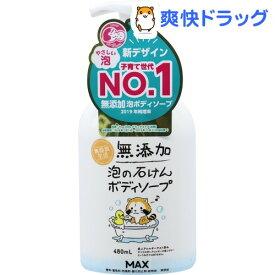 無添加泡の石けんボディソープ(480ml)【無添加生活】