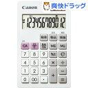 キヤノン 電卓 LS-12T-WH(1台)