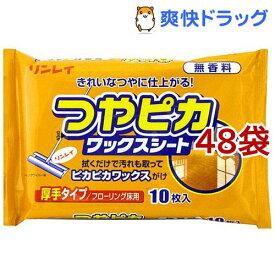 つやピカワックスシート 無香料(10枚入*48袋セット)