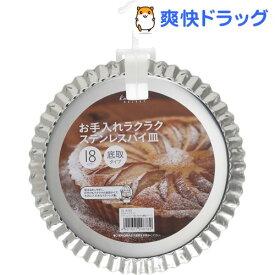 カイハウス セレクト ステンレスパイ皿 18cm 底取タイプ DL6143(1枚入)【Kai House SELECT】