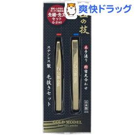 匠の技 ステンレス製 毛抜きセット ゴールド G-2141(1セット)【匠の技】