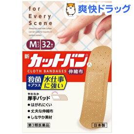 【第3類医薬品】新カットバンA 伸縮布 Mサイズ(32枚入)【カットバン】