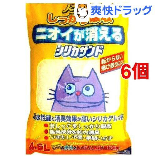 猫砂 ジョイペット シリカサンド クラッシュ(4.6L*6コセット)【ジョイペット(JOYPET)】【送料無料】