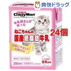 ドギーマン ねこちゃんの国産低脂肪牛乳(200mL*24コセット)【ドギーマン(Doggy Man)】