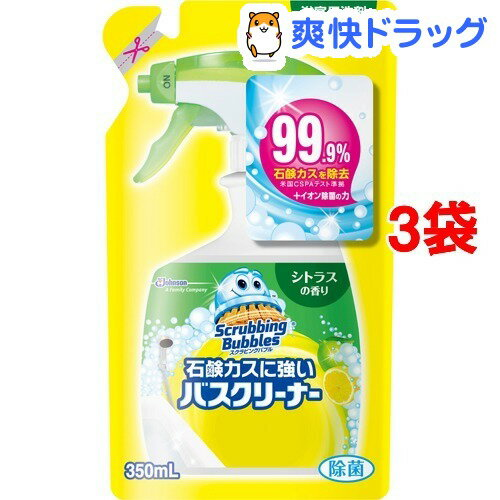 スクラビングバブル 石鹸カスに強いバスクリーナー シトラスの香り つめかえ用(350mL*3コセット)【スクラビングバブル】