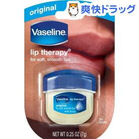 ヴァセリン ペトロリュームジェリー リップ オリジナル(7g)【ヴァセリン(Vaseline)】