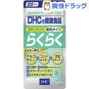 DHC らくらく 20日(120粒)【DHC】[グルコサミン コンドロイチン msm サプリ サメ軟骨]