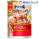 愛犬元気 お肉たっぷり 角切り ビーフ入り(375g)【愛犬元気】