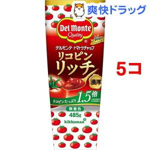 デルモンテ リコピンリッチ トマトケチャップ(485g*5コセット)