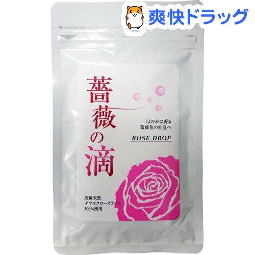 リフレ 薔薇の滴(180粒)【リフレ(健康食品)】