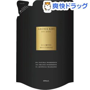 アロマキフィ オーガニックシャンプー モイストアンドシャイン 詰替え(400mL)【アロマキフィ】