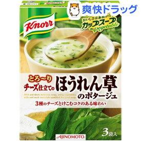 クノール カップスープ とろ〜りチーズ仕立てのほうれん草のポタージュ(3袋入)【クノール】