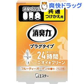 消臭力 プラグタイプ 消臭芳香剤 つけかえ ペット用フルーティーガーデンの香り(20mL)【消臭力】