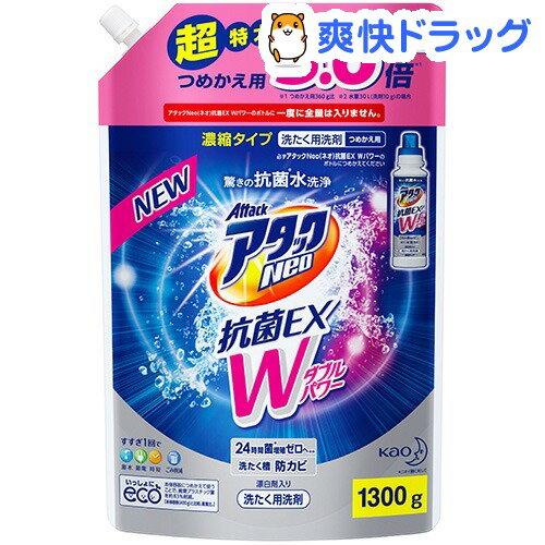 アタックNeo 抗菌EX Wパワー つめかえ(1300g)【170804_soukai】【アタックNeo 抗菌EX Wパワー】