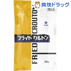ほしえぬ 業務用 フライドクルトン(200g)【ほしえぬ】
