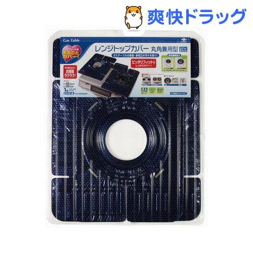 レンジトップカバー 丸角兼用型(1セット)