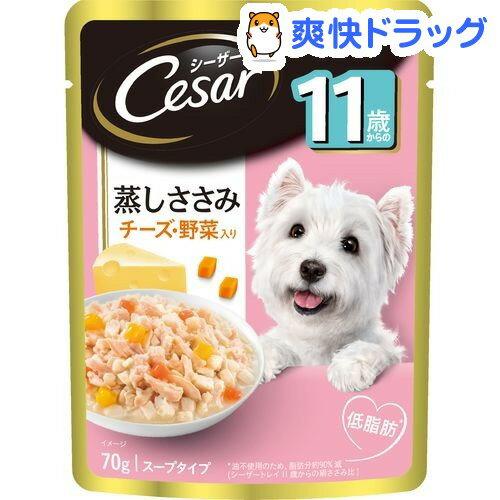 シーザー 11歳からの蒸しささみ チーズ・野菜入り(70g)【d_cea】【シーザー(ドッグフード)(Cesar)】