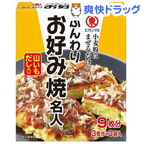 ふんわりお好み焼名人(3袋入)