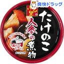 ホテイフーズ ふる里 たけのこ人参の煮物(65g)