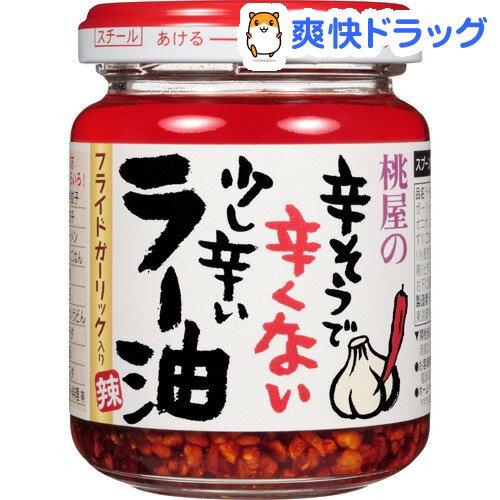 桃屋の辛そうで辛くない少し辛いラー油(110g)