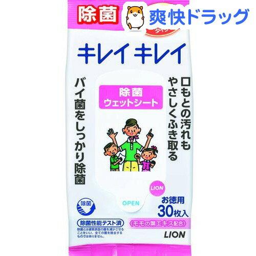 キレイキレイ お手ふきウェットシート ノンアルコールタイプ(30枚入)ライオン【キレイキレイ】