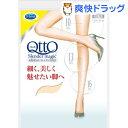 メディキュット ストッキング スレンダーマジック ライトベージュ L-LL(1足)【メディキュット(QttO)】
