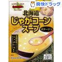 北海道じゃがコーンスープ(3袋入)