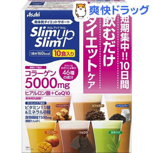 【訳あり】スリムアップスリム シェイク(10食入)【スリムアップスリム】