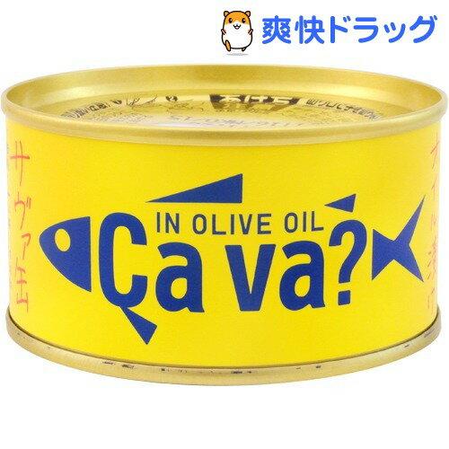 岩手県産 サヴァ缶 国産サバのオリーブオイル漬け(170g)