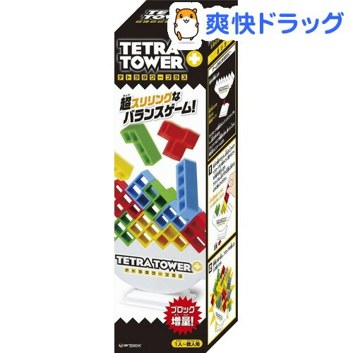 テトラタワープラス