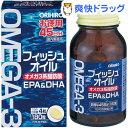 フィッシュオイル お徳用(180粒入)【オリヒロ(サプリメント)】[サプリ サプリメント DHA EPA]
