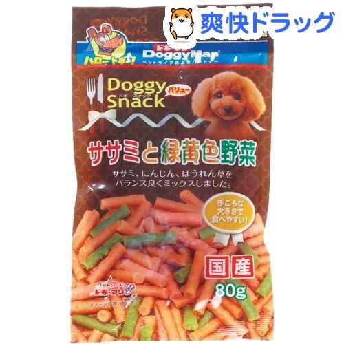ドギースナックバリュー ササミと緑黄色野菜(80g)【ドギースナックバリュー】
