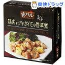 家バル 鶏肉とジャガイモの香草煮(125g)【家バル】[ジャガイモ]