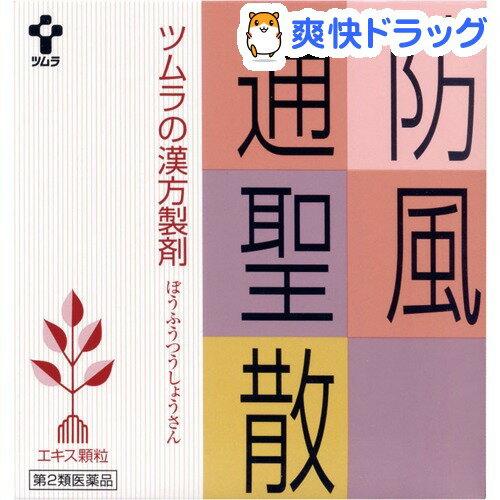 【第2類医薬品】ツムラ漢方薬 防風通聖散エキス顆粒(64包)【ツムラ漢方】