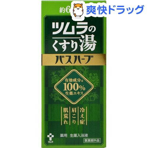 ツムラのくすり湯 バスハーブ(650mL)【ツムラのくすり湯】【送料無料】