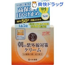 50の恵 朝の紫外線対策クリーム(90g)【50の恵】