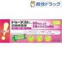 【第2類医薬品】ドゥーテスト・hCG 妊娠検査薬(2回用) ランキングお取り寄せ