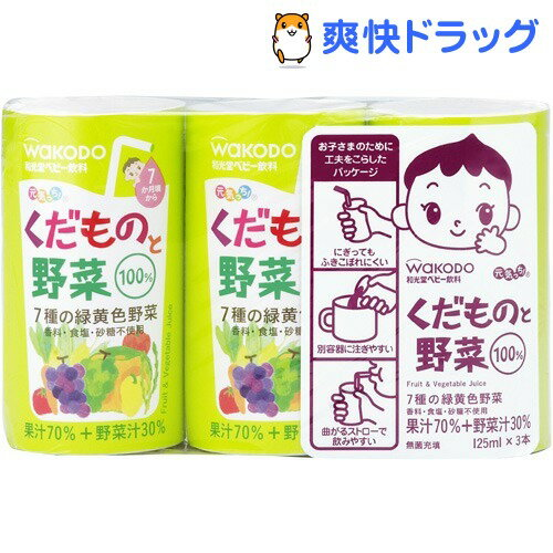 和光堂 元気っち! くだものと野菜(125mL*3本入)【元気っち!】