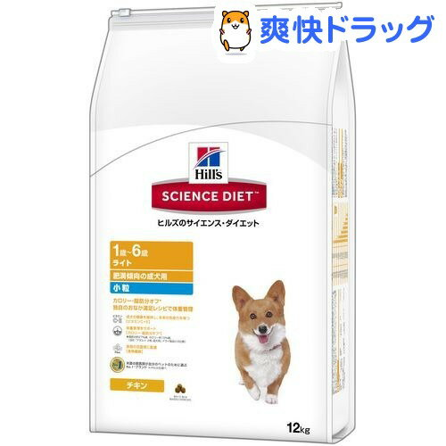 サイエンスダイエット ライト 小粒 肥満傾向の成犬用(12kg)【d_sd】【サイエンスダイエット】【送料無料】