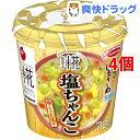 スープはるさめ 糀仕立ての塩ちゃんこ(4個セット)【スープはるさめ】