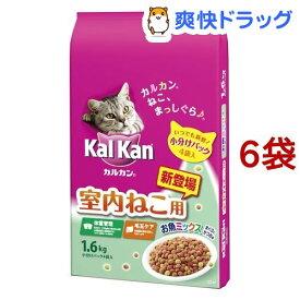 カルカン ドライ 室内ねこ用 お魚ミックス(まぐろとかつお味)(1.6kg*6袋)【dalc_kalkan】【m3ad】【カルカン(kal kan)】[キャットフード]