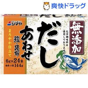 シマヤ 無添加だし あわせ鰹・昆布 粉末(6g*24袋入)【シマヤ】