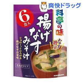 マルコメ 料亭の味 揚げなす(18g*6食)【料亭の味】[味噌汁]